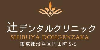 渋谷・歯科 辻デンタルクリニック
